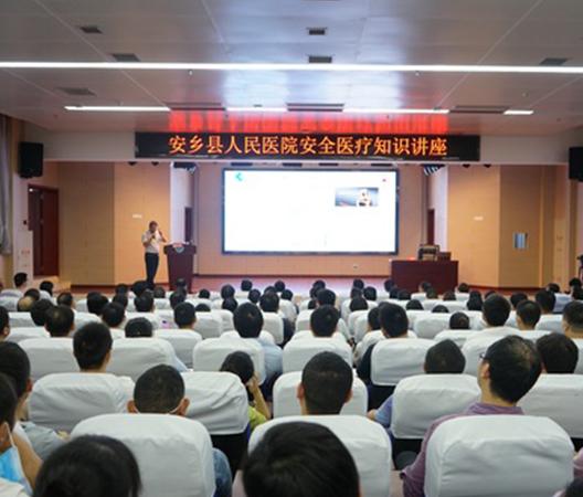 安乡县人民医院举办安全医疗、法律法规知识讲座