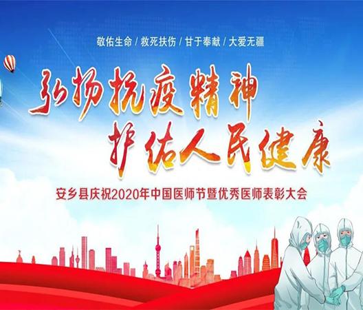 弘扬抗疫精神 护佑人民健康 ——安乡县庆祝2020年中.....